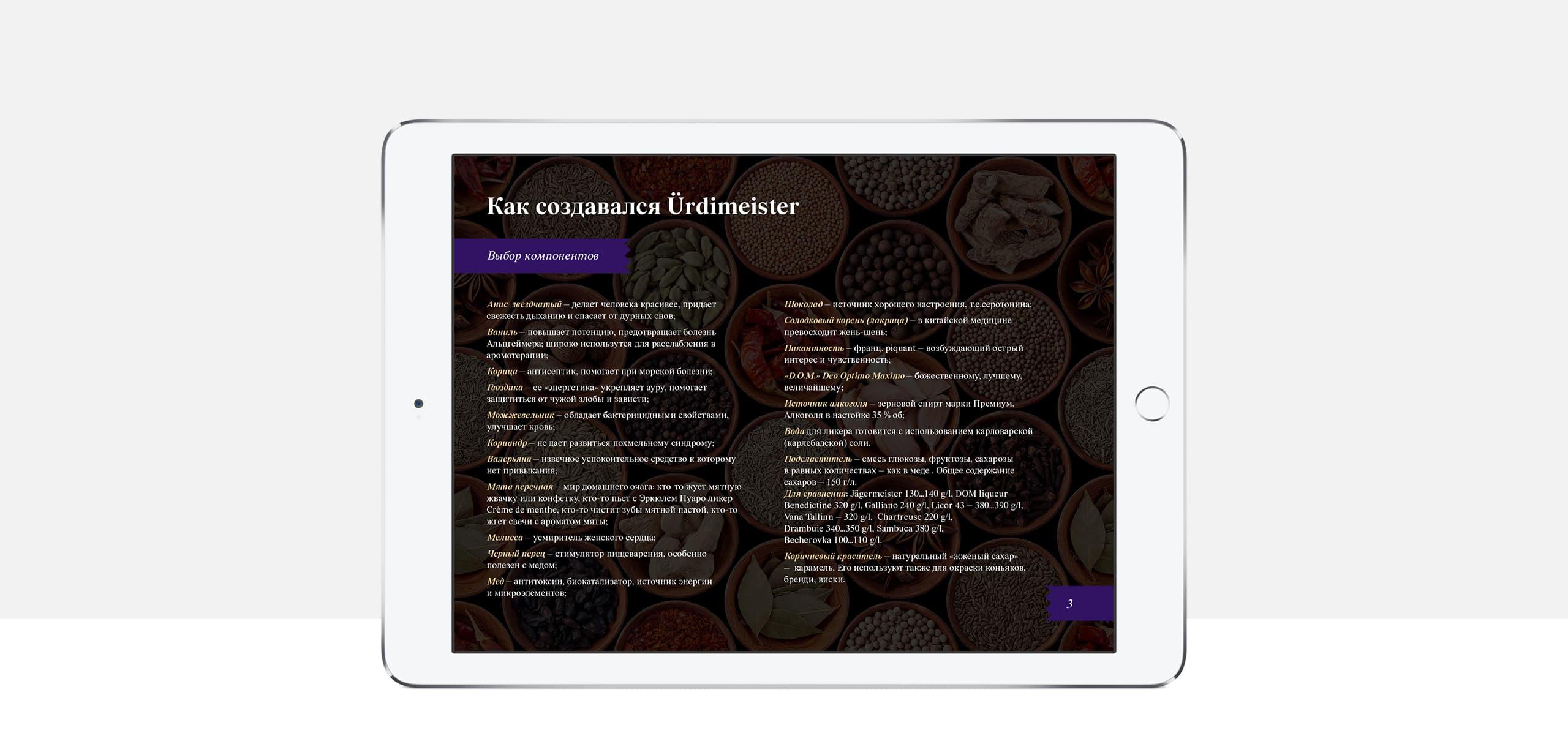 Ürdimeister Interactive