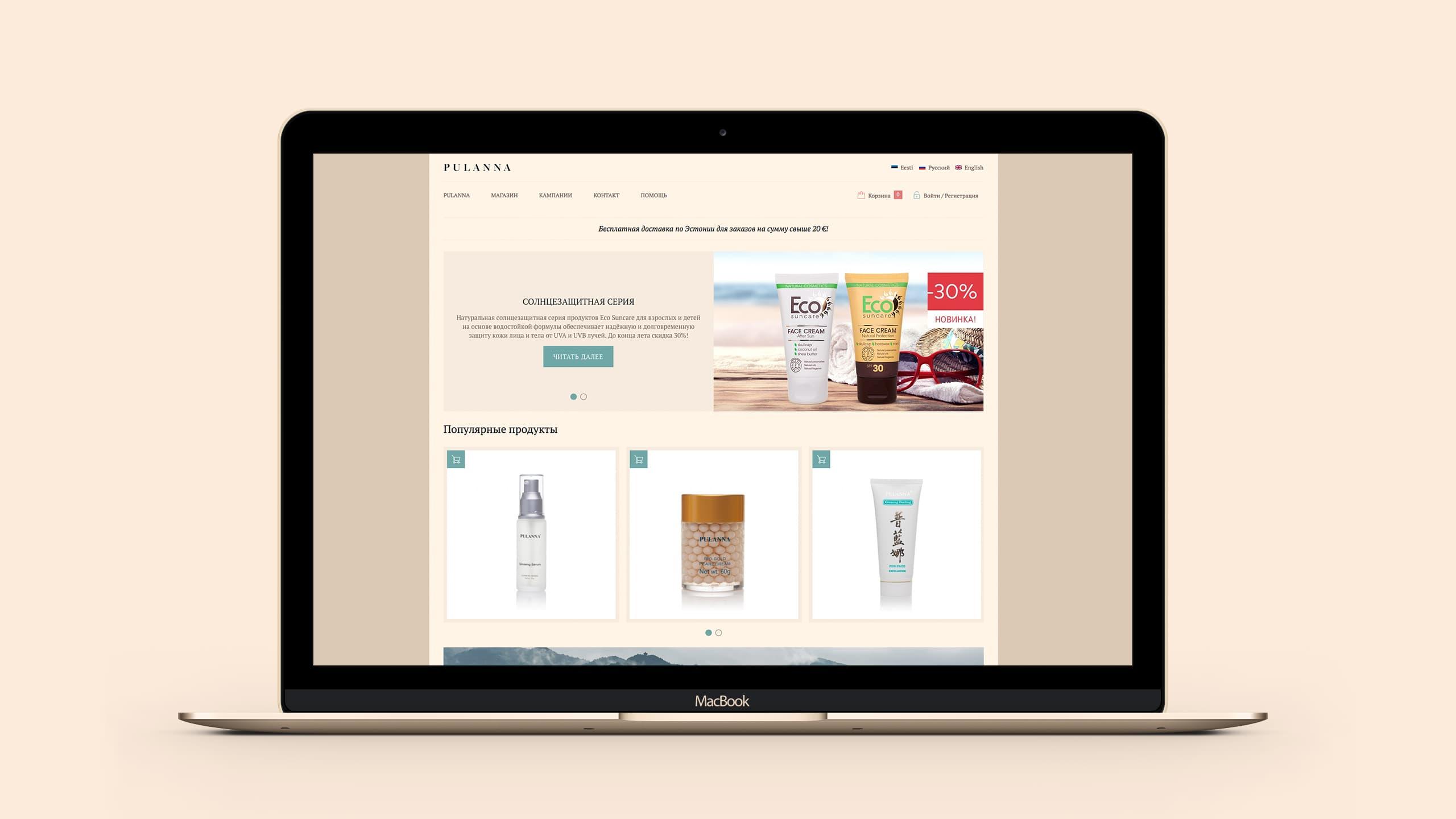 Интернет-магазин «Пуланна»