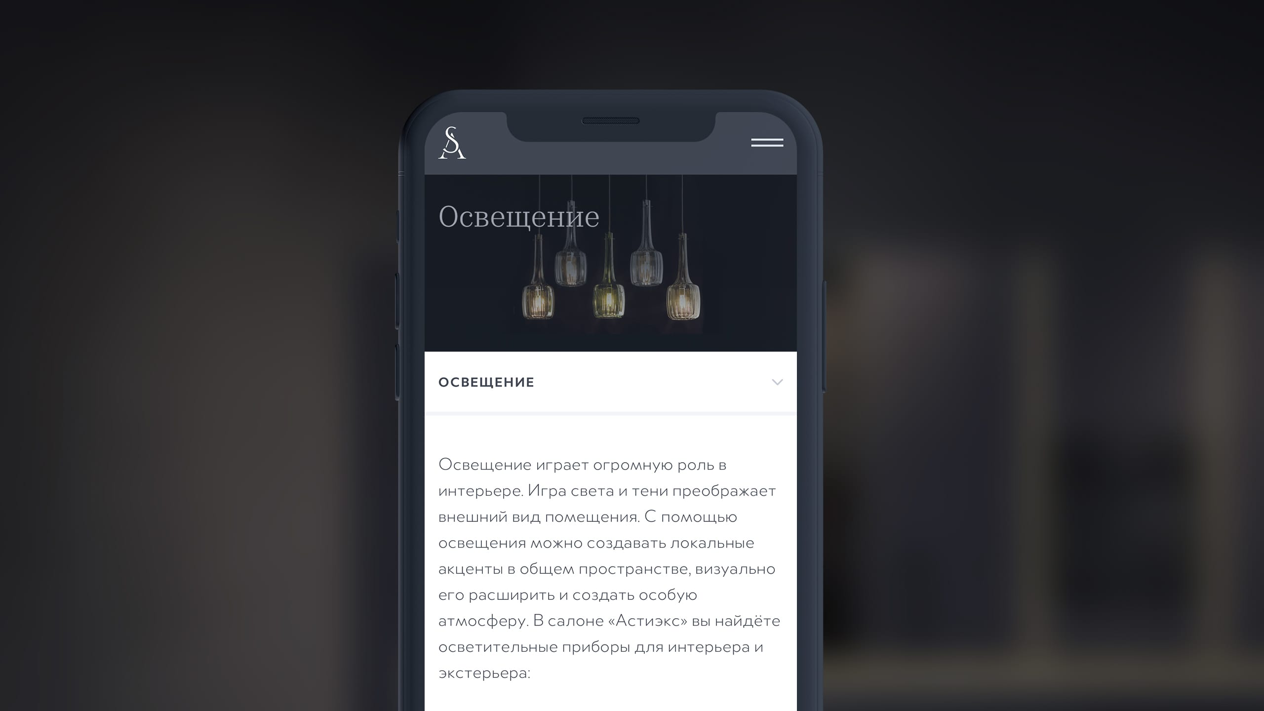 Сайт для компании «Астиэкс»