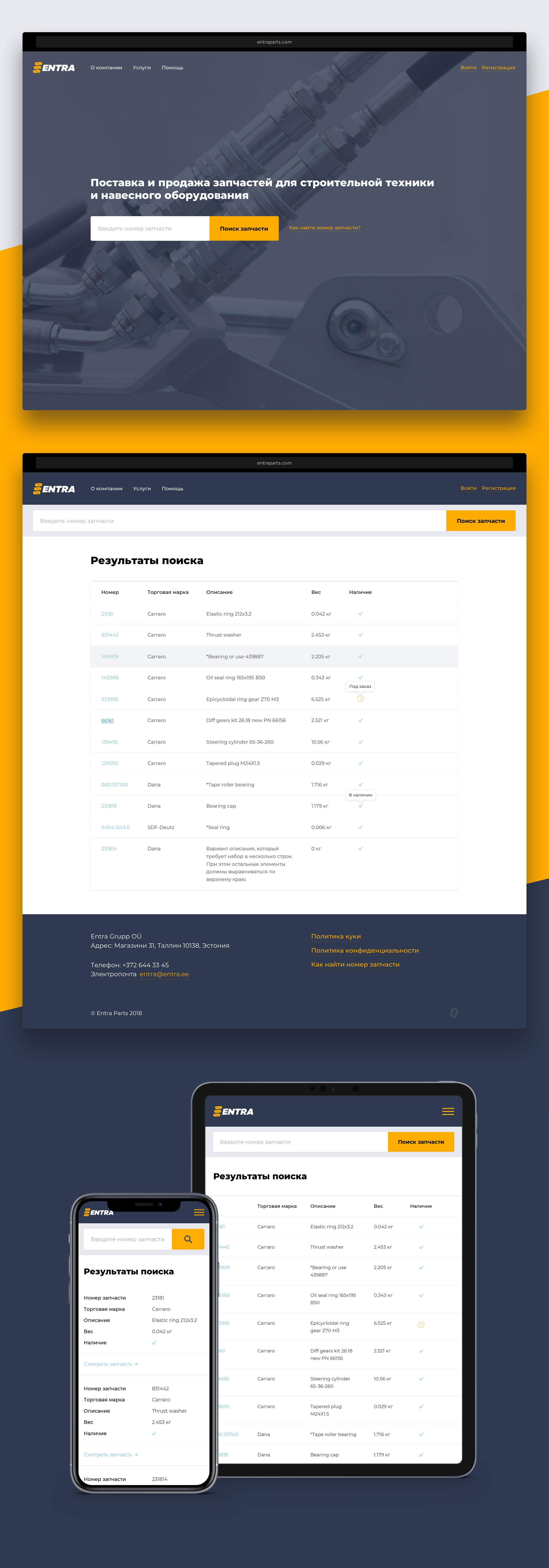 Entra Parts company website